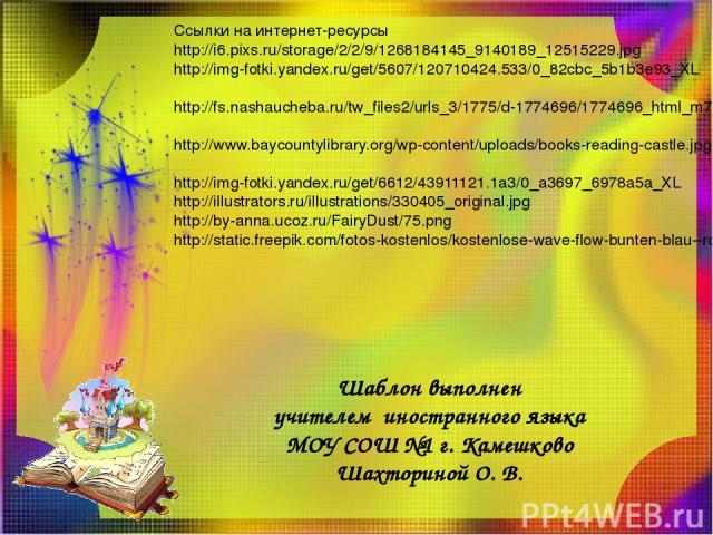 Ссылки на интернет-ресурсы http://i6.pixs.ru/storage/2/2/9/1268184145_9140189_12515229.jpg http://img-fotki.yandex.ru/get/5607/120710424.533/0_82cbc_5b1b3e93_XL http://fs.nashaucheba.ru/tw_files2/urls_3/1775/d-1774696/1774696_html_m77d73f36.png http…