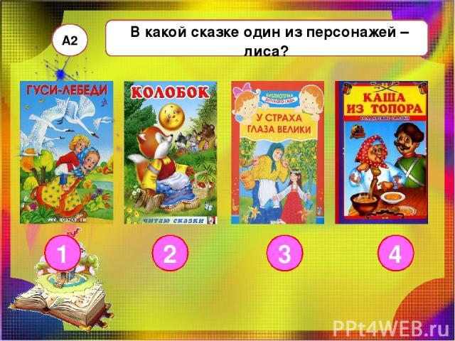 В какой сказке один из персонажей – лиса? А2 1 3 4 2