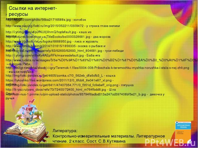 http://www.ukazka.ru/img/g/uk911514.jpg - гуси-лебеди http://hj9030.com/photo/56ba21716588a.jpg - колобок http://www.playing-field.ru/img/2015/052211/0309472 - у страха глаза велики http://i.ytimg.com/vi/pJfNU0jVnmQ/hqdefault.jpg - каша из топора ht…
