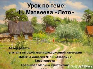 Урок по теме: Н. Матвеева «Лето» Автор работы: учитель высшей квалификационной к