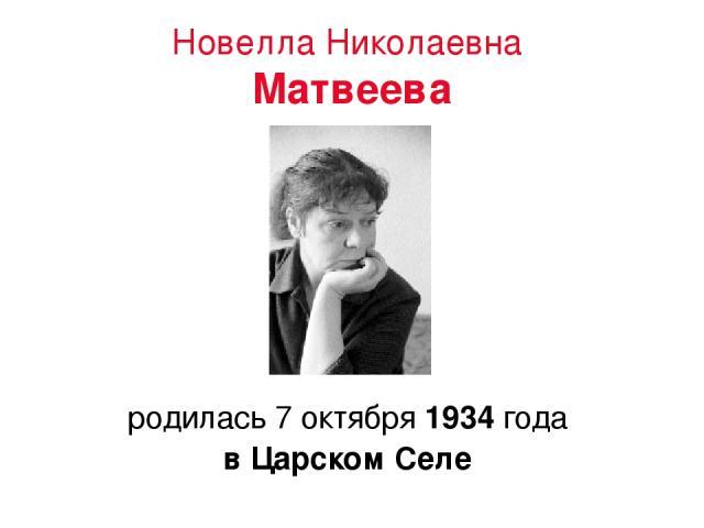 Новелла Николаевна Матвеева родилась 7 октября 1934 года в Царском Селе