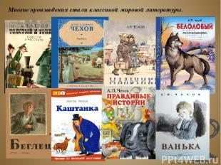 Многие произведения стали классикой мировой литературы.