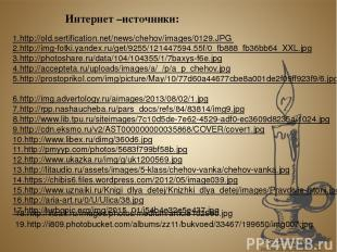 1.http://old.sertification.net/news/chehov/images/0129.JPG 2.http://img-fotki.ya