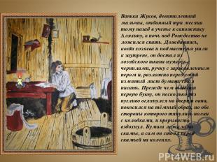 Ванька Жуков, девятилетний мальчик, отданный три месяца тому назад в ученье к са