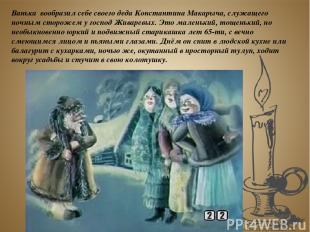 Ванька вообразил себе своего деда Константина Макарыча, служащего ночным стороже