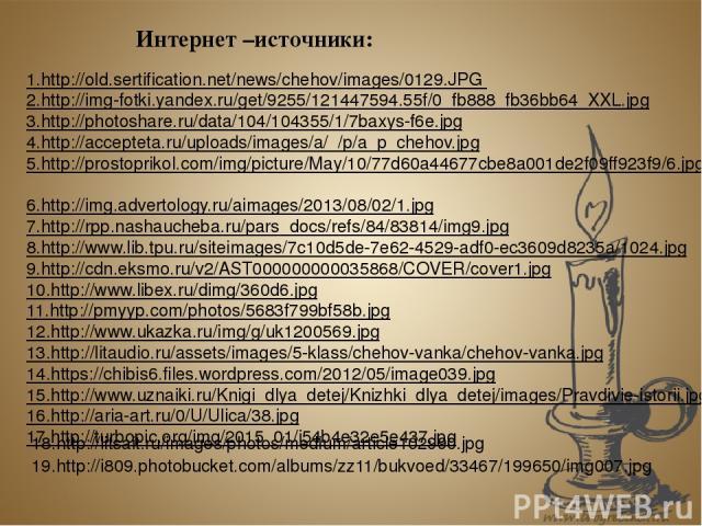 1.http://old.sertification.net/news/chehov/images/0129.JPG 2.http://img-fotki.yandex.ru/get/9255/121447594.55f/0_fb888_fb36bb64_XXL.jpg 3.http://photoshare.ru/data/104/104355/1/7baxys-f6e.jpg 4.http://accepteta.ru/uploads/images/a/_/p/a_p_chehov.jpg…