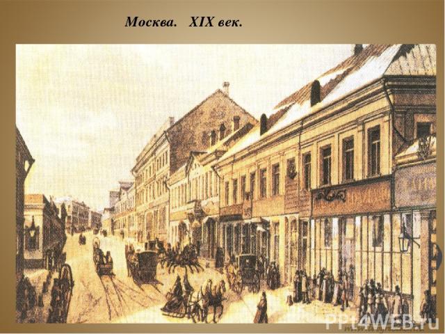 Москва. XIX век.