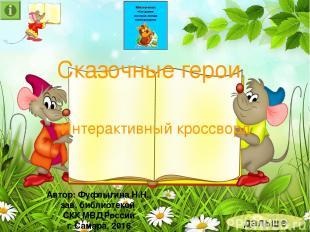 Сказочные герои Интерактивный кроссворд Автор: Фуфлыгина Н.Н., зав. библиотекой