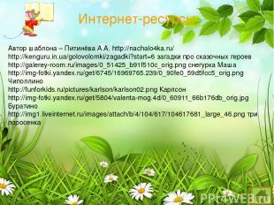 Интернет-ресурсы Автор шаблона – Питинёва А.А. http://nachalo4ka.ru/ http://keng