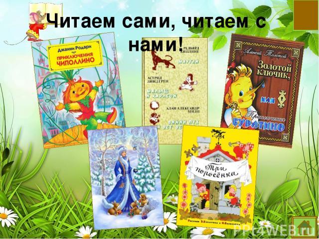 Читаем сами, читаем с нами!