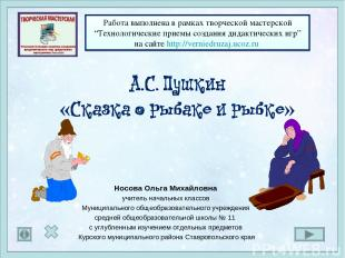 Носова Ольга Михайловна учитель начальных классов Муниципального общеобразовател