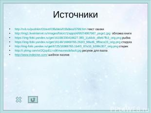 Источники http://rvb.ru/pushkin/01text/03fables/01fables/0799.htm текст сказки h
