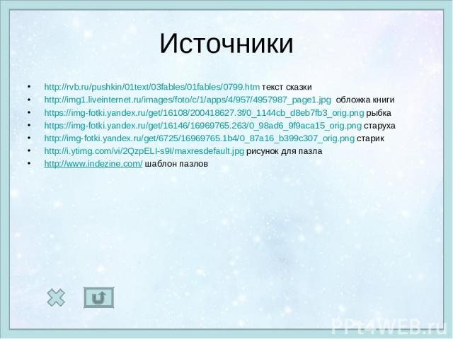 Источники http://rvb.ru/pushkin/01text/03fables/01fables/0799.htm текст сказки http://img1.liveinternet.ru/images/foto/c/1/apps/4/957/4957987_page1.jpg обложка книги https://img-fotki.yandex.ru/get/16108/200418627.3f/0_1144cb_d8eb7fb3_orig.png рыбка…