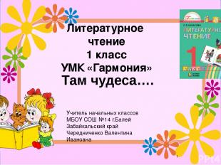 Литературное чтение 1 класс УМК «Гармония» Там чудеса…. Учитель начальных классо