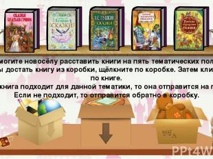 Помогите новосёлу расставить книги на пять тематических полок. Чтобы достать кни