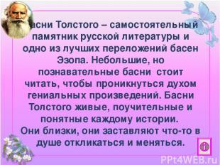 Басни Толстого – самостоятельный памятник русской литературы и одно из лучших пе
