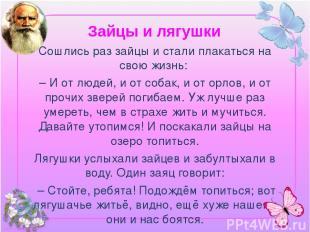 Сошлись раз зайцы и стали плакаться на свою жизнь: – И от людей, и от собак, и о