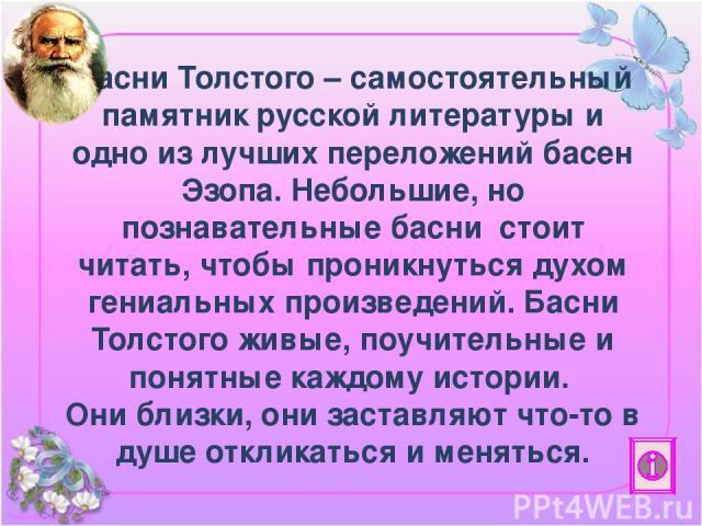 Басни Толстого – самостоятельный памятник русской литературы и одно из лучших переложений басен Эзопа. Небольшие, но познавательные басни стоит читать, чтобы проникнуться духом гениальных произведений. Басни Толстого живые, поучительные и понятные к…