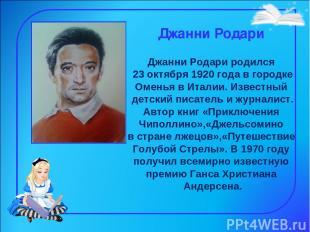Джанни Родари Джанни Родари родился 23 октября1920года в городке Оменья в Ита