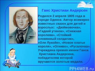 Ганс Христиан Андерсен Родился 2 апреля 1805 года в городе Оденсе. Автор всемир