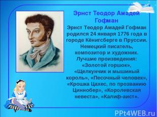 Эрнст Теодор Амадей Гофман Эрнст Теодор Амадей Гофман родился 24 января 1776 год