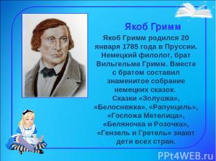Якоб Гримм Якоб Гримм родился 20 января 1785 года в Пруссии. Немецкий филолог, б