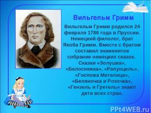 Вильгельм Гримм Вильгельм Гримм родился 24 февраля 1786 года в Пруссии. Немецкий