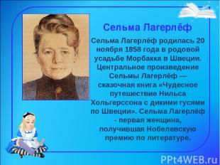 Сельма Лагерлёф Сельма Лагерлёф родилась 20 ноября 1858 годав родовой усадьбе