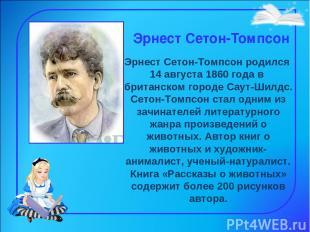 Эрнест Сетон-Томпсон Эрнест Сетон-Томпсон родился 14 августа 1860 года в британс