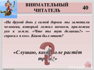 «Полконя» 20 «УЗНАЙ ИСТОРИЮ ПО ИЛЛЮСТРАЦИИ»