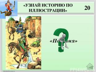 50 «Лошади под мышками, карета на плечах» «УЗНАЙ ИСТОРИЮ ПО ИЛЛЮСТРАЦИИ»