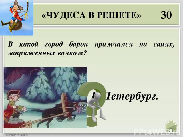 ВНИМАТЕЛЬНЫЙ ЧИТАТЕЛЬ 10 Лошади и собаки. Он говорит о них с большим удовольствием. Что в разговоре барона является предметом особой гордости?
