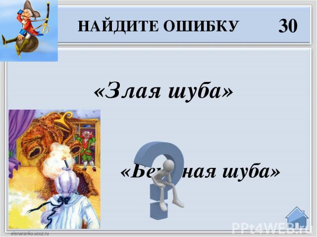 «Необыкновенный олень» «Удивительный олень» 50 НАЙДИТЕ ОШИБКУ