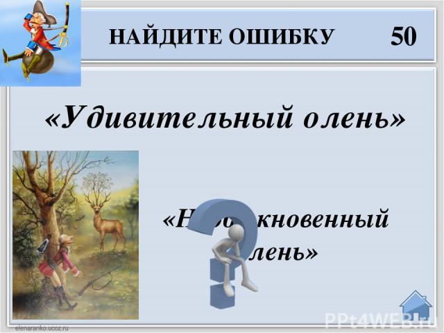 В Петербург. 30 В какой город барон примчался на санях, запряженных волком? «ЧУДЕСА В РЕШЕТЕ»
