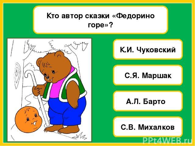 Кто автор сказки «Федорино горе»? К.И. Чуковский С.Я. Маршак А.Л. Барто С.В. Михалков