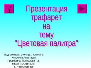 i Подготовила: ученица 7 класса Б Кузьмина Анастасия Проверила: Поспелова Г.В. М