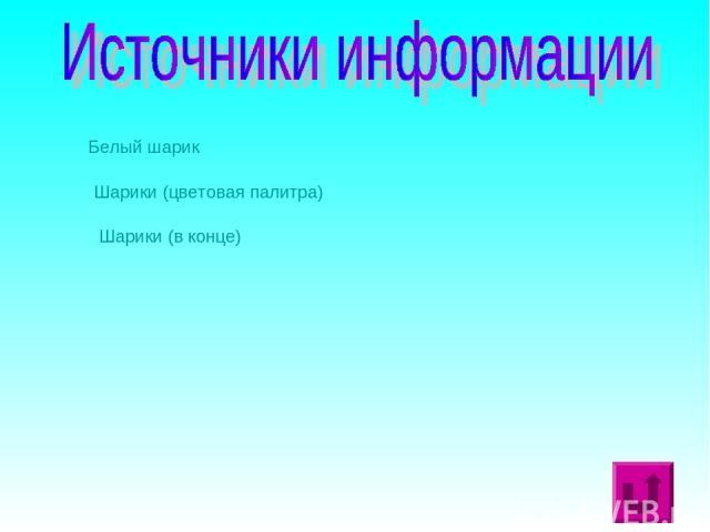 Белый шарик Шарики (цветовая палитра) Шарики (в конце)