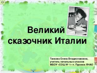 Великий сказочник Италии Танкова Елена Владиславовна, учитель начальных классов