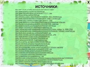 Х ИСТОЧНИКИ: http://deti-i-vnuki.ru/velikiy-skazochnik-italii-dzhanni-rodari/ ht