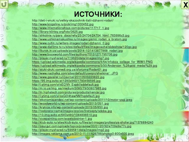 Х ИСТОЧНИКИ: http://deti-i-vnuki.ru/velikiy-skazochnik-italii-dzhanni-rodari/ http://www.knigaline.ru/pick/img1000452.jpg http://www.internationaltoys.com/pictures/117717_1.jpg http://library-klintsy.org/foto/0625.jpg http://shkolnie.ru/pars_docs/re…