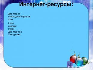 Интернет-ресурсы: Дед Мороз новогодние игрушки фон ёлка- клипарт стихи Дед Мороз