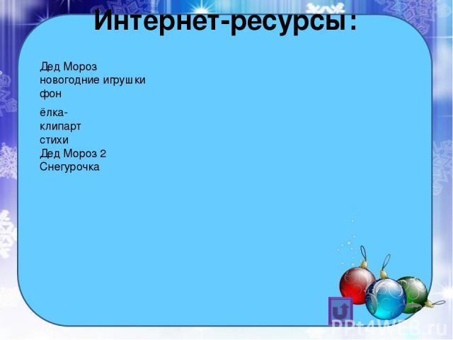 Интернет-ресурсы: Дед Мороз новогодние игрушки фон ёлка- клипарт стихи Дед Мороз 2 Снегурочка