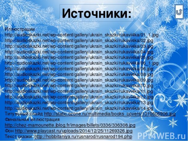 Источники: Иллюстрации http://audioskazki.net/wp-content/gallery/ukrain_skazki/rukavi4ka/01_1.jpg http://audioskazki.net/wp-content/gallery/ukrain_skazki/rukavi4ka/02.jpg http://audioskazki.net/wp-content/gallery/ukrain_skazki/rukavi4ka/03.jpg http:…