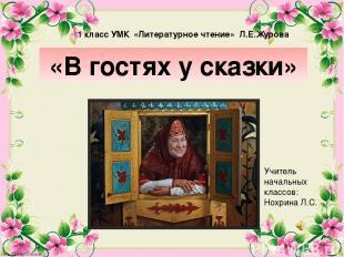 «В гостях у сказки» 1 класс УМК «Литературное чтение» Л.Е.Журова Учитель начальн