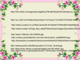 http://foto-nik33.ru/images/phocagallery/Otkrytki/Skazki/thumbs/phoca_thumb_l_Sk