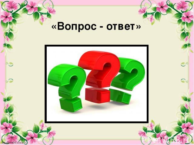 «Вопрос - ответ»