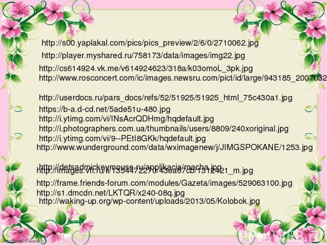 http://s00.yaplakal.com/pics/pics_preview/2/6/0/2710062.jpg http://player.myshared.ru/758173/data/images/img22.jpg http://cs614924.vk.me/v614924623/318a/k03omoL_3pk.jpg http://www.rosconcert.com/ic/images.newsru.com/pict/id/large/943185_200703261533…