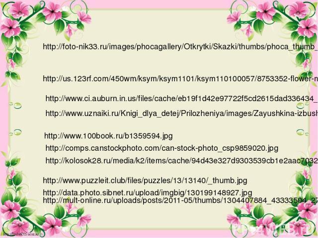 http://foto-nik33.ru/images/phocagallery/Otkrytki/Skazki/thumbs/phoca_thumb_l_Sk%20030.jpg http://us.123rf.com/450wm/ksym/ksym1101/ksym110100057/8753352-flower-meadow-panorama.jpg http://www.ci.auburn.in.us/files/cache/eb19f1d42e97722f5cd2615dad3364…