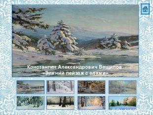 Станислав Юлианович Жуковский «Зима»