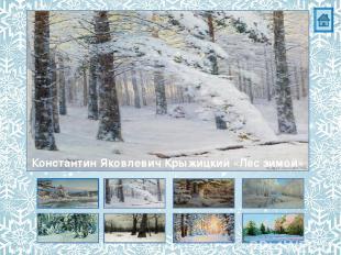 Василий Николаевич Бакшеев «Иней»